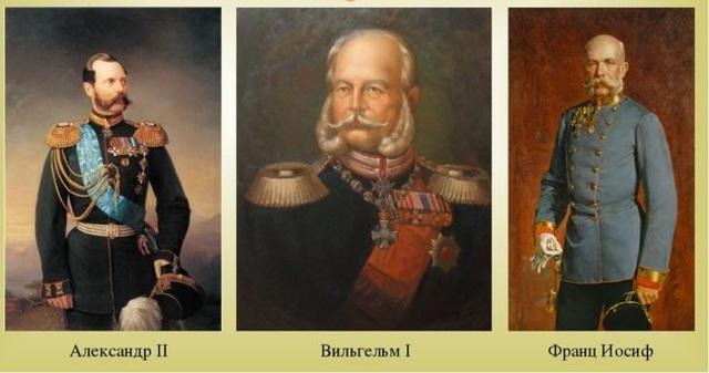 Создание «Союза трех императоров»