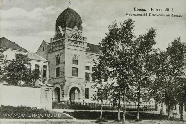 Учреждение Крестьянского поземельного банка