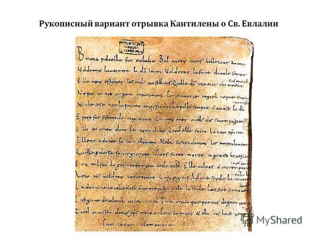 """Кантилена о Св. Евлалии"""