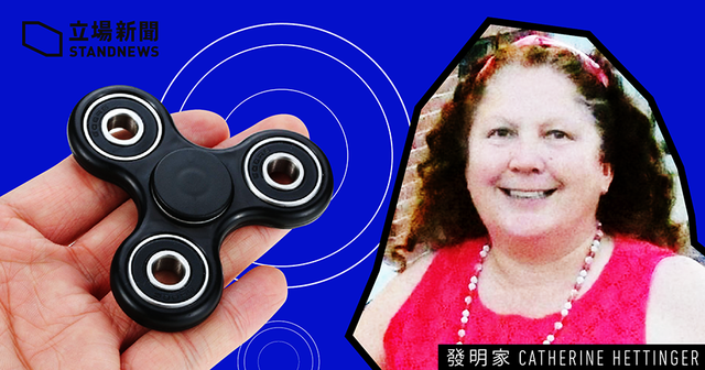 Catherine Hetimer invented the fidjet spinners