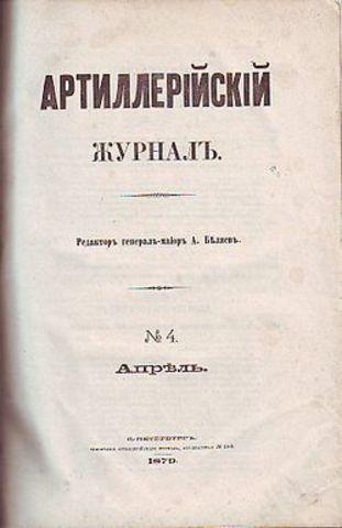 Артиллерийский журнал