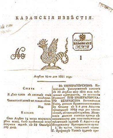 Казанские Известия