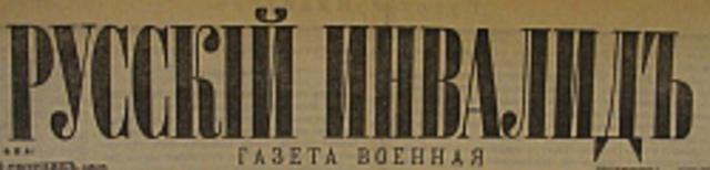 Русский инвалид