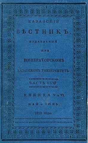 Казанский вестник