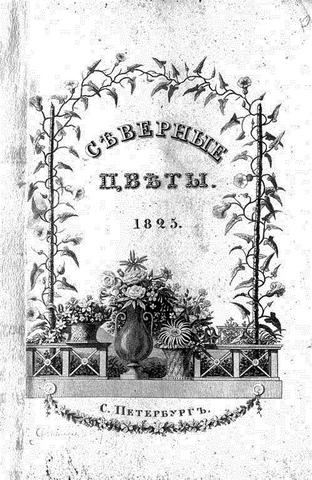 Северные цветы (альманах Дельвига)