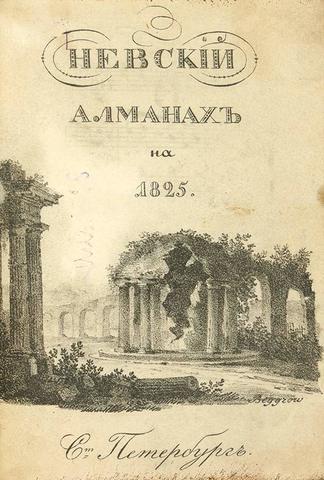 Невский альманах