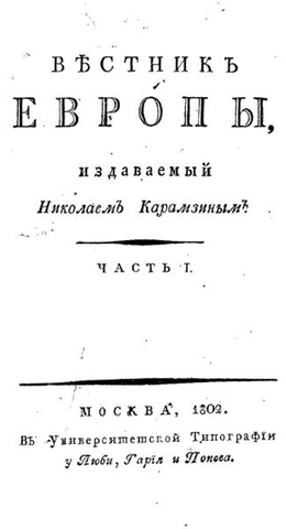 Начало журналистике XIX века