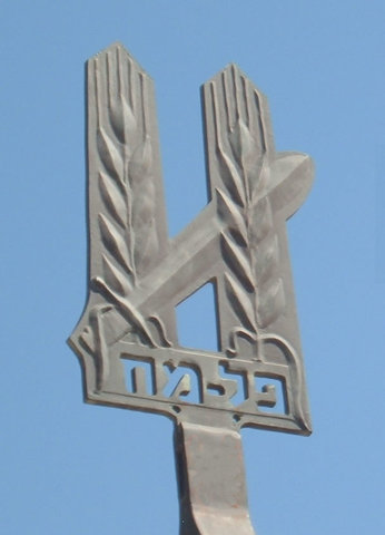 Palmach (Palmaj)