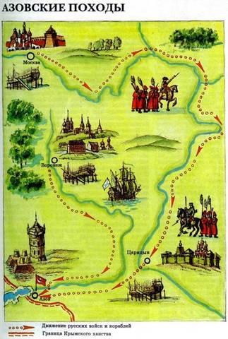 Первый Азовский поход Петра I