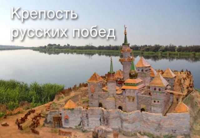 Российская крепость Азов