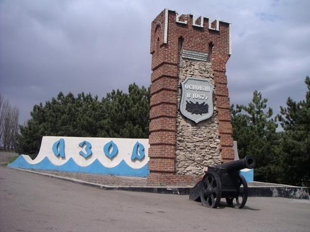 Азов - город областного подчинения