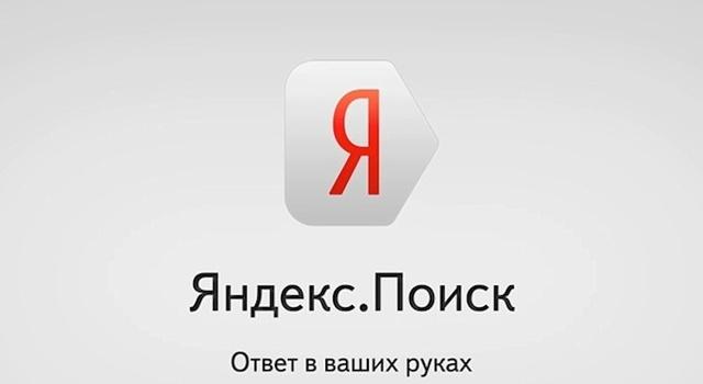 Яндекс в 2010