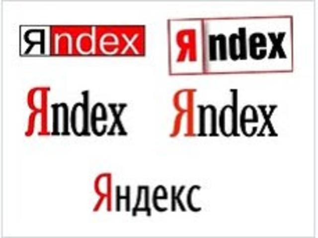 Появление Яндекса