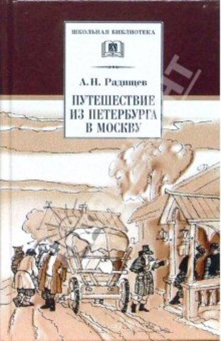 Путешествие из Петербурга в Москву.