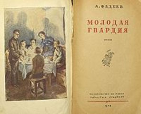 Молодая гвардия (роман)