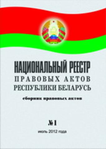 Национальный реестр правовых актов Республики Беларусь,2000 г., № 7, 2/133