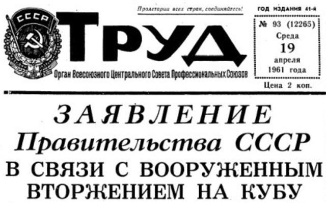 """""""Заявление Правительства в связи с вооруженным вторжением на Кубу"""". Труд."""