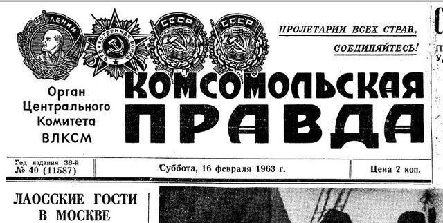 """""""Лаосские гости в Москве"""". Комсомольская правда."""
