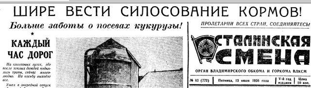 """""""Больше заботы о посевах кукурузы"""". Сталинская смена."""
