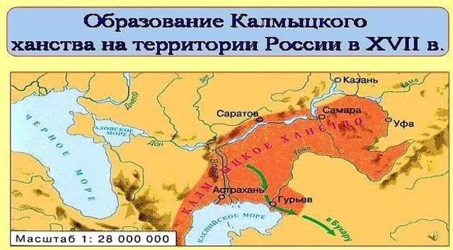 Продвижение калмыков на запад к Дону