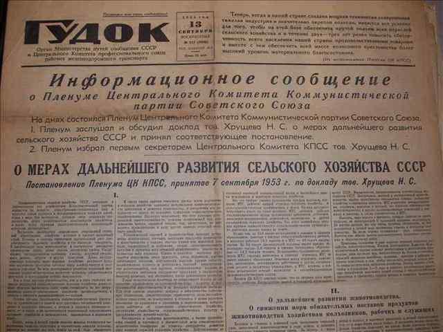 О мерах развития дальнейшего сельского хозяйства в СССР