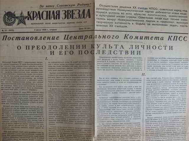 """""""О преодолении культа личности и его последствии"""". Красная звезда."""