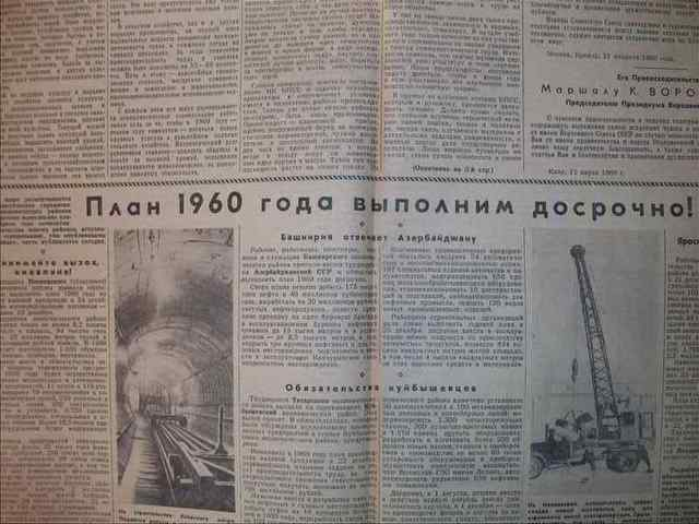 """""""План 1960 года выполним досрочно""""."""