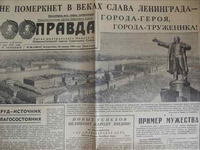 """""""Не померкнет в веках слава Ленинграда"""". Правда."""