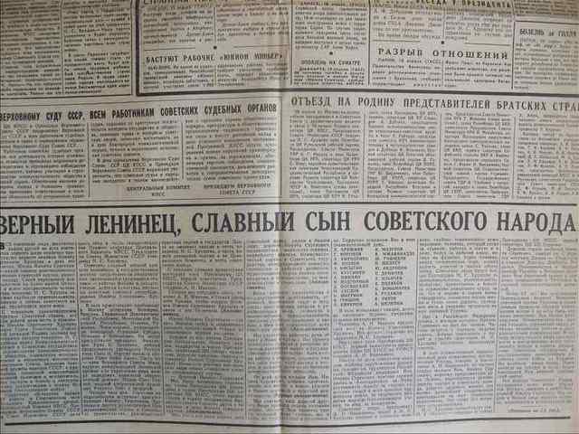 """""""Верный Ленинец - славный сын советского народа"""". Известия."""