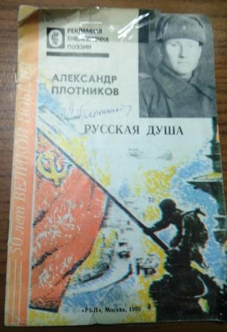 """""""Русская душа"""""""