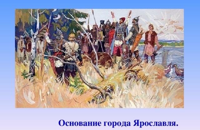 Основание Ярославля