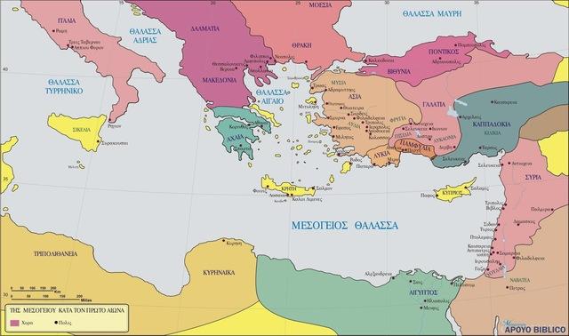 CONQUESTA - Mediterrani · Grècia