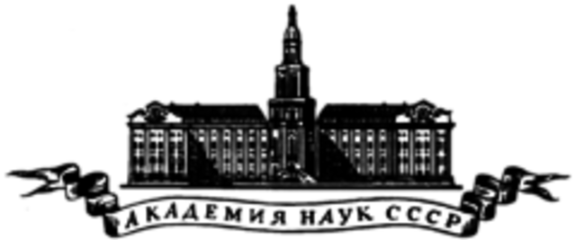 Сеть Академии Наук