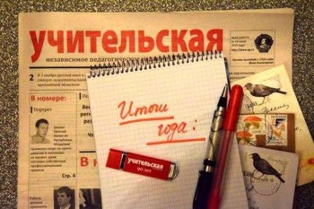 Создание веб-сайта «Учительской газеты»