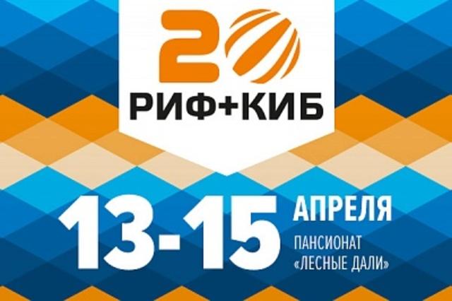 Первый Российский интернет-форум