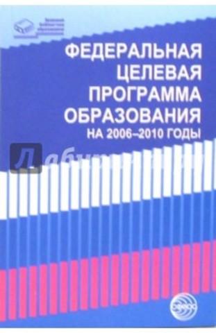 Федеральная целевая программа развития образования