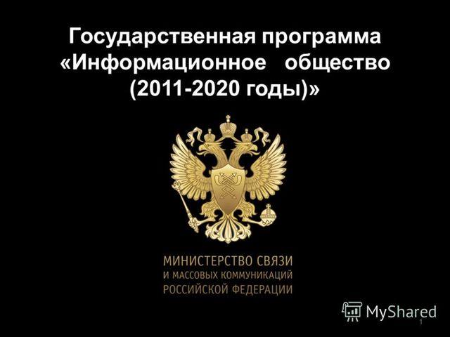 «Информационное общество (2011–2020 годы)»