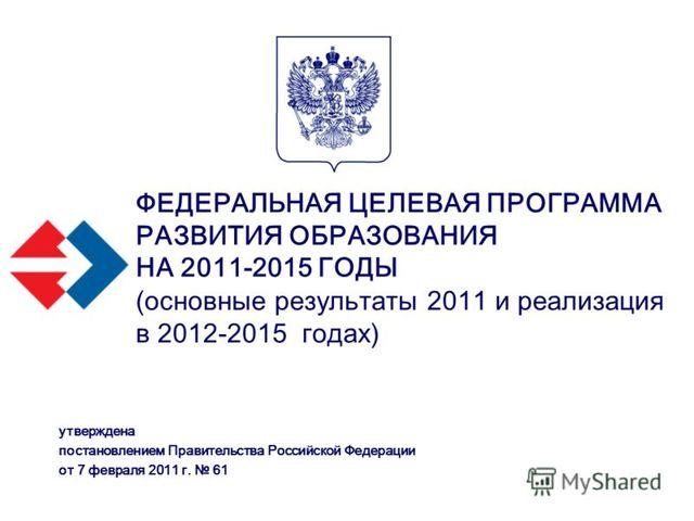 Федеральная целевая программа развития образования на 2011–2015 годы