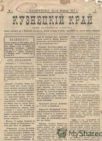 Выборы. Первая кузнецкая газета «Кузнецкий край»