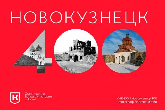 Круглая дата Новокузнецка