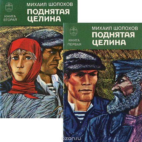 """роман """"Поднятая целина"""" Том 2"""
