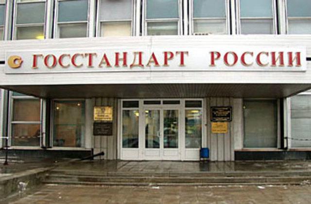 Первый закон РФ о метрологии