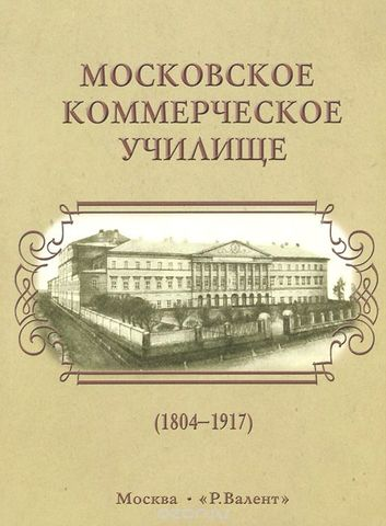 Подготовка к поступлению в Московский государственный университет