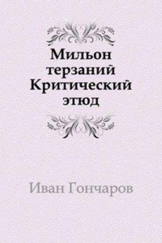 """Публикация критического этюда """"Мильон терзаний"""""""