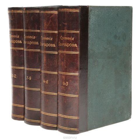 Первое собрание сочинений И.Гончарова