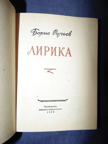 "Вторая книга стихов ""Лирика"""