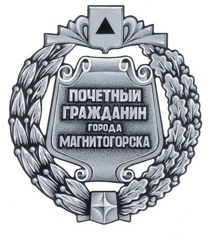"""""""Почетный гражданин Магнитогорска"""""""