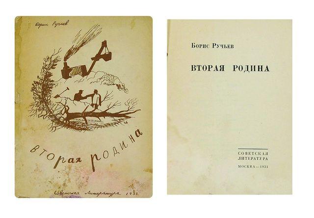 Первая книга стихов Ручьёва «Вторая родина»