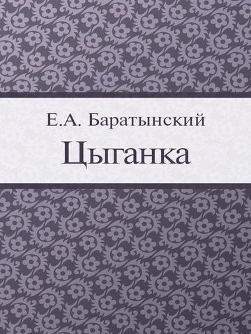 "Поэма ""Наложница"" (""Цыганка"")"