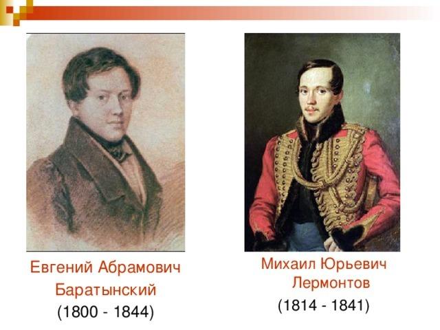 Знакомство с М.Ю.Лермонтовым.